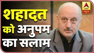 Pulwama: Anupam Kher Condemns 'cowardly' terror attack - ABPNEWSTV