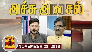 Achu A[la]sal 28-11-2016 Trending Topics in Newspapers Today | Thanthi TV Show