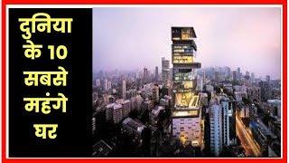Top 10 Expensive Houses in the World दुनिया के 10 सबसे महंगे घर - ITVNEWSINDIA