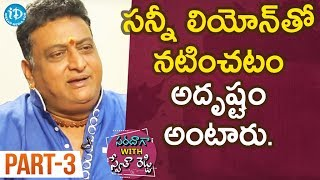 Comedian Prudhvi Raj Interview Part#3 || Saradaga With Swetha Reddy #12 - IDREAMMOVIES