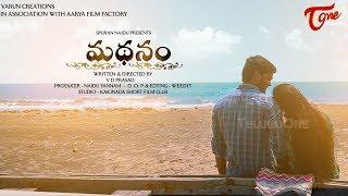 Madhanam | Latest Telugu Short Film 2020 | by VD Prasad | TeluguOne - TELUGUONE