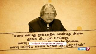 Historic quotes of Dr. Abdul Kalam
