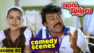 Iddaru Mitrulu Movie Best Comedy Scene 3 | ఇద్దరు మిత్రులు | Chiranjeevi | Sakshi Sivanand - RAJSHRITELUGU