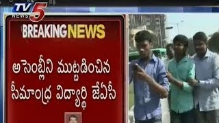 Seemandhra JAC Concern At Assembly - TV5NEWSCHANNEL