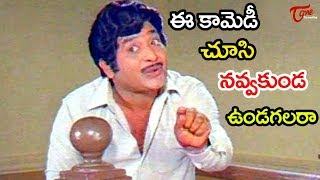 Chandra Mohan Comedy Scenes | Back to Back | NavvulaTV - NAVVULATV