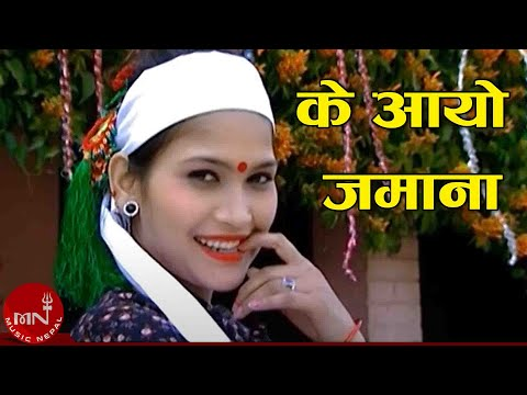Ke Aayo Jamana by Radhika Hamal and Dipak Khadka