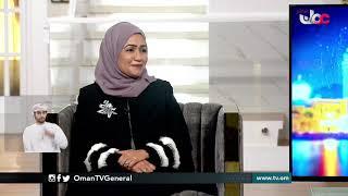 #من عمان | الخميس 8 أكتوبر 2020