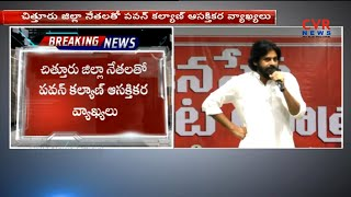 Pawan Kalyan Interesting Comments on TDP and YCP | Chittoor | CVR News - CVRNEWSOFFICIAL