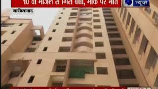 गाजियाबाद: 10वीं मंजिल से नीचे गिरने पर 4 साल की बच्ची की मौके पर मौत - ITVNEWSINDIA