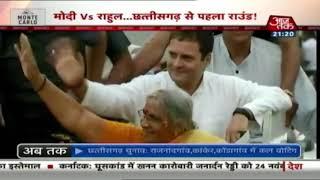 2019 का 'सेमीफाइनल', चुनाव में किसे पावर देगा छत्तीसगढ़? - AAJTAKTV
