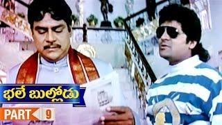 Bhale Bullodu Telugu Movie | Part 9 | Jagapathi Babu | Soundarya | Krishnam Raju | Koti - MANGOVIDEOS