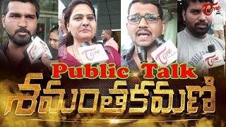 Samanthakamani Public Talk | Nara Rohit, Aadi, Sundeep Kishan, Sudheer Babu - TELUGUONE