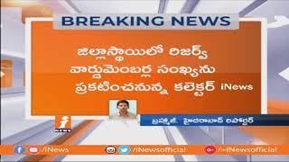 Minister Jupally Krishna Rao Review Meeting With Officials Panchayatiraj Elections | iNews - INEWS