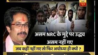 Shiv Sena's sudden concern over Ram temple raises eyebrow | Master Stroke - ABPNEWSTV