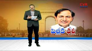 పెళ్లికి ఢిల్లీ l KCR To Attend Union Minister Harshvardhan Son's Marriage In New Delhi l CVR NEWS - CVRNEWSOFFICIAL