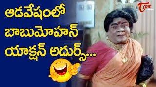 ఆడ వేషంలో బాబుమోహన్ యాక్షన్ అదుర్స్... | Ultimate Movie Scenes | TeluguOne - TELUGUONE