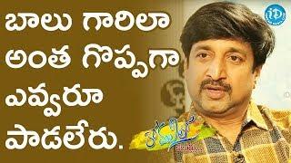 No One Can Sing As Great AS SP Balasubrahmanyam - Lohit Kumar || Anchor Komali Tho Kaburlu - IDREAMMOVIES