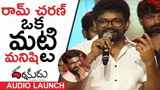 Director Sukumar Extraordinary Speech @ Darshakudu Movie Audio Launch | TFPC - TFPC