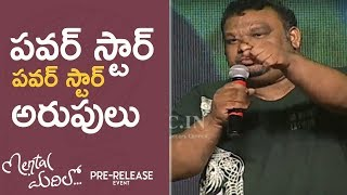 Kathi Mahesh Speech @ Mental Madhilo Movie Pre Release Event | TFPC - TFPC
