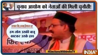 चुनाव आयोग की सख्ती के बाद भी नहीं बाज़ आ रहे नेता, दे रहे विवादित बयान - INDIATV