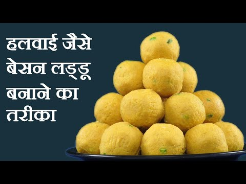 Indian Cuisine : Besan Ke Laddu Recipe - Dessert Recipes