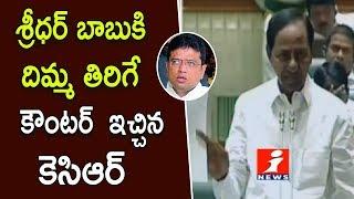 CM KCR Strong Reply To Sridharbabu |KCR Over Power Cuts In Telangana | Talangana Assembly | iNews - INEWS