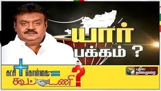 Katchi Kolgai Koottani 26-10-2015 – Puthiya Thalaimurai TV Show