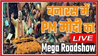PM Narendra Modi Varanasi Rally Live Updates: लोक सभा चुनाव से पहले प्रधानमंत्री की वाराणसी रैली - ITVNEWSINDIA