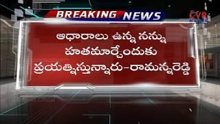పుట్ట మధు నుండి నాకు ప్రాణహాని ఉంది : Ramana Reddy Complaints against MLA Putta Madhu | CVR News - CVRNEWSOFFICIAL