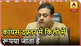 ABP News is LIVE  Sambit Patra exposes how money weighed in kilos were sent to Congress - ABPNEWSTV