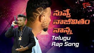 Nuvve Na Jeevitham Nanna Song By Rj Tyson | Telugu Rap Songs 2018 | TeluguOne - TELUGUONE