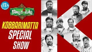 Sampoornesh Babu's Kobbari Matta Special Show For Directors Association || iDream Movies - IDREAMMOVIES