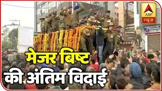 Nation Pays Last Respects To Army Martyr In Dehradun | ABP News - ABPNEWSTV