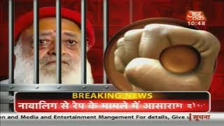 रेप केस में आसाराम दोषी करार; आज हो सकता है सजा का एलान | Breaking News - AAJTAKTV