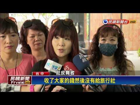 台灣第一位男肚皮舞者 遭控詐財三百萬-民視新聞