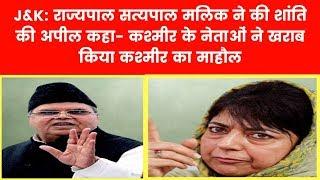J&K:  राज्यपाल सत्यपाल मलिक ने की शांति की अपील कहा- कश्मीर के नेताओं ने खराब किया कश्मीर का माहौल - ITVNEWSINDIA