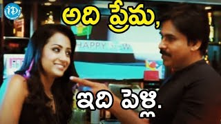 అది ప్రేమ..ఇది పెళ్లి  - Teen Maar Movie Scenes || Pawan Kalyan ,Trisha. - IDREAMMOVIES
