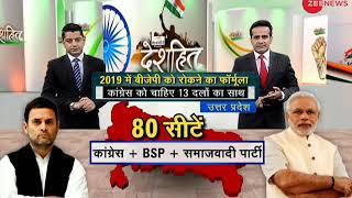 Deshhit: BJP President Amit Shah attacks on Congress over the issue of Karnataka - ZEENEWS