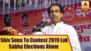 We will contest 2019 election alone, Shiv Sena attacks Modi govt - ABPNEWSTV