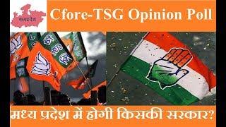 मध्य प्रदेश में किसकी बनेगी सरकार? Cfore TSG Opinion Polls | Madhya Pradesh Assembly Election 2018 - ITVNEWSINDIA