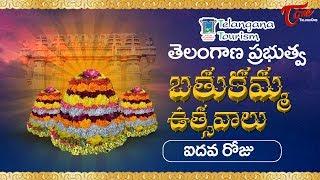 Bathukamma Sambaralu 2017 | Telangana Govt Bathukamma 5th Day Celebrations - TELUGUONE