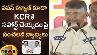 AP CM Chandrababu Naidu Says Pawan Kalyan, Jagan colluded with KCR |AP CM Request KCR to Defeat Modi - MANGONEWS