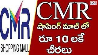 సిద్ధిపేట సీఎంఆర్ షాపింగ్ మాల్ లో 10 రూపాయిలకే చీరలు l మాల్ లో తొక్కిసలాట, మహిళకి గాయాలు | CVR NEWS - CVRNEWSOFFICIAL