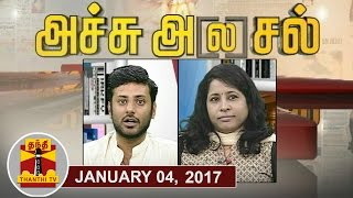 Achu A[la]sal 04-01-2017 Trending Topics in Newspapers Today | Thanthi TV Show
