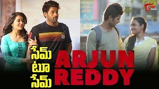 This Hit Film Has Followed The Trend Set By Arjun Reddy - TeluguOne - TELUGUONE