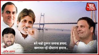 Shatak AajTak | Amitabh Bachchan Appears On Congress Posters In Allahabad - AAJTAKTV