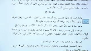 Ali BAĞCI-Katru'n-Neda Dersleri 031