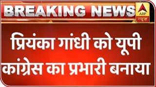 Priyanka Gandhi Vadra appointed as Congress' general secretary for Uttar Pradesh - ABPNEWSTV