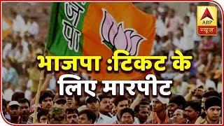 Kaun Jitega 2019: Civil war in BJP over ticket distribution? - ABPNEWSTV