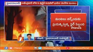 Fire Mishap At Plastic Company In Rajendra Nagar | Hyderabad | iNews - INEWS